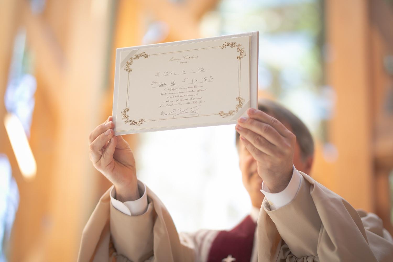 結婚を誓う証明書披露